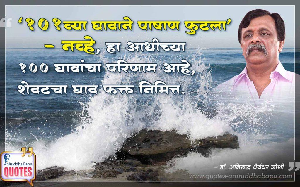 Quote by Dr. Aniruddha Joshi Aniruddha Bapu on मेहनत Mehnat in photo large size