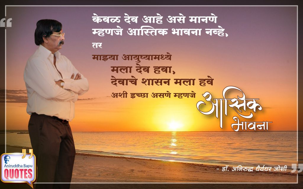 Quotes by Dr. Aniruddha Joshi Aniruddha Bapu on Dev Aastik Shasan देव आस्तिक शासन in photo large size