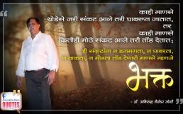 Quotes by Dr. Aniruddha Joshi Aniruddha Bapu on Sankat Bhakta