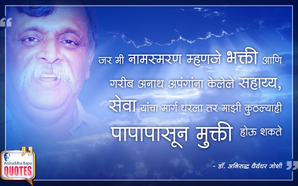 Quotes by Dr. Aniruddha Joshi Aniruddha Bapu on Bhakti Seva Paap भक्ती सेवा पाप in photo large size