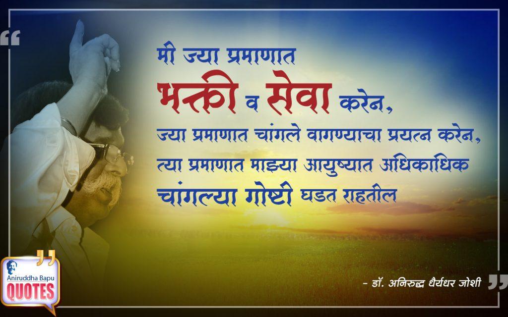 Quotes by Dr. Aniruddha Joshi Aniruddha Bapu on Bhakti Seva Ayushya भक्ती सेवा आयुष्य in photo large size