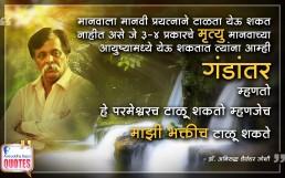 Quotes by Dr. Aniruddha Joshi Aniruddha Bapu on Mrutyu Gandantar Bhakti Parmeshwar मृत्यु गंडांतर भक्ती परमेश्वर in photo large size