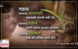 Quotes by Dr. Aniruddha Joshi Aniruddha Bapu on Acharan Bhakti Prayatna आचरण भक्ती प्रयत्न in photo large size
