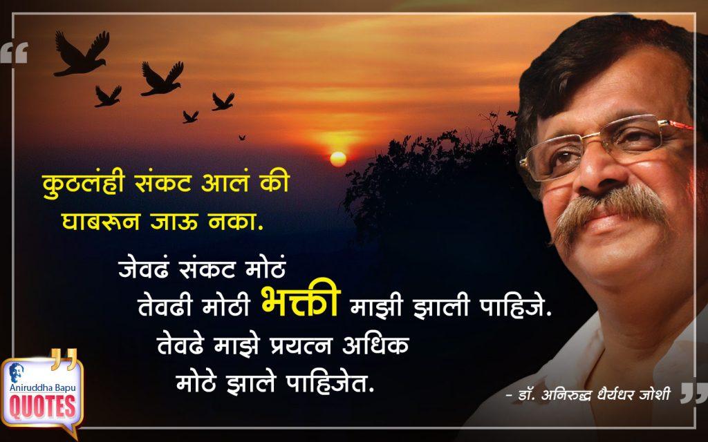 Quotes by Dr. Aniruddha Joshi Aniruddha Bapu on Sankat Bhakti संकट भक्ती in photo large size