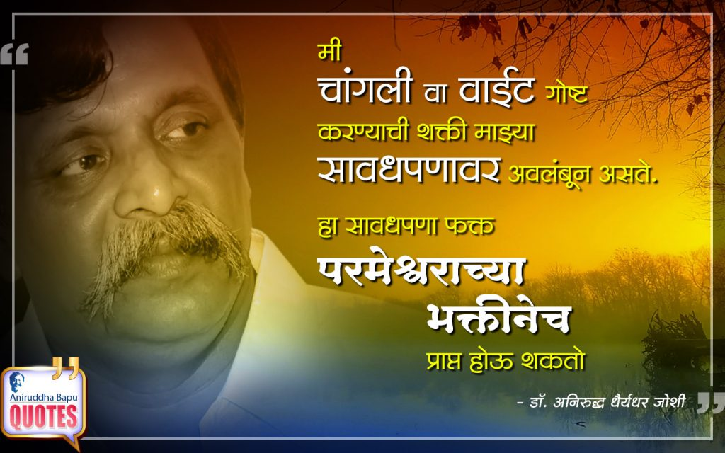Quotes by Dr. Aniruddha Joshi Aniruddha Bapu on Bhakti भक्ती in photo large size
