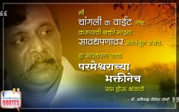 Quotes by Dr. Aniruddha Joshi Aniruddha Bapu on Bhakti भक्ती in photo large size