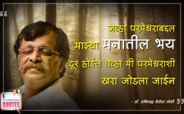Quotes by Dr. Aniruddha Joshi Aniruddha Bapu on Bhay Parmeshwar भय परमेश्वर in photo large size