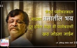 Quotes by Dr. Aniruddha Joshi Aniruddha Bapu on Bhay Parmeshwar भय परमेश्वर in photo large size