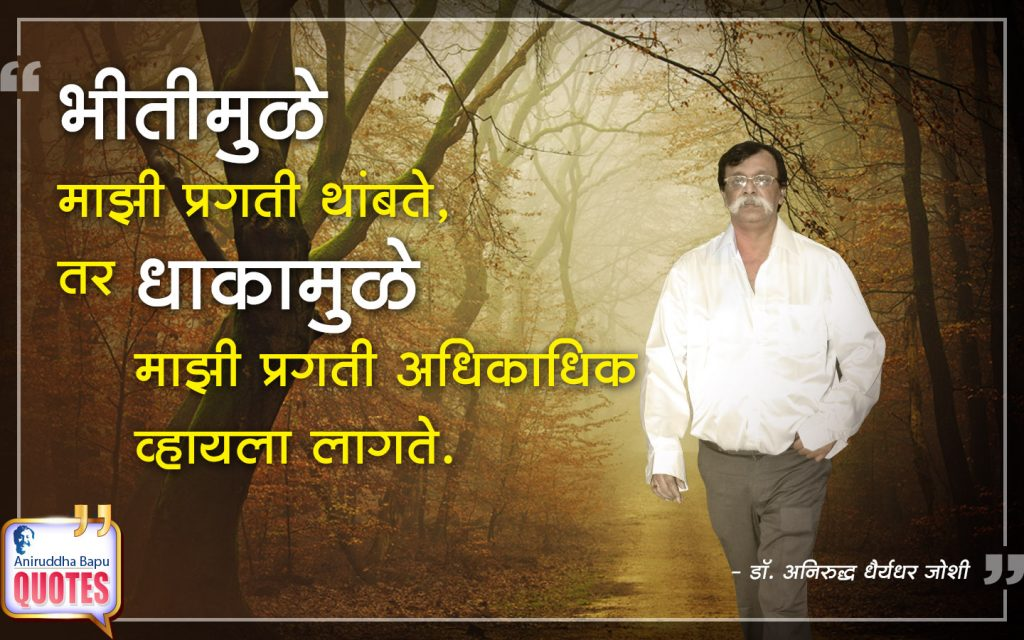 Quotes by Dr. Aniruddha Joshi Aniruddha Bapu on Dhaak धाक in photo large size