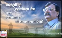 Quotes by Dr. Aniruddha Joshi Aniruddha Bapu on Matrubhumi Deshseva मातृभूमी देशसेवा in photo large size
