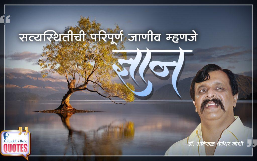 Quotes by Dr. Aniruddha Joshi Aniruddha Bapu on Satya Jaaniv Dnyaan सत्य जाणीव ज्ञान