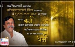 Quotes by Dr. Aniruddha Joshi Aniruddha Bapu on Karma Vivek Dharma कर्म विवेक धर्म