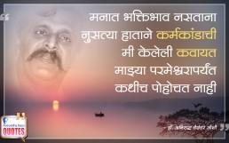 Quotes by Dr. Aniruddha Joshi Aniruddha Bapu on Bhakti Karmakaand Parmeshwar भक्ति कर्मकांड परमेश्वर in photo large size