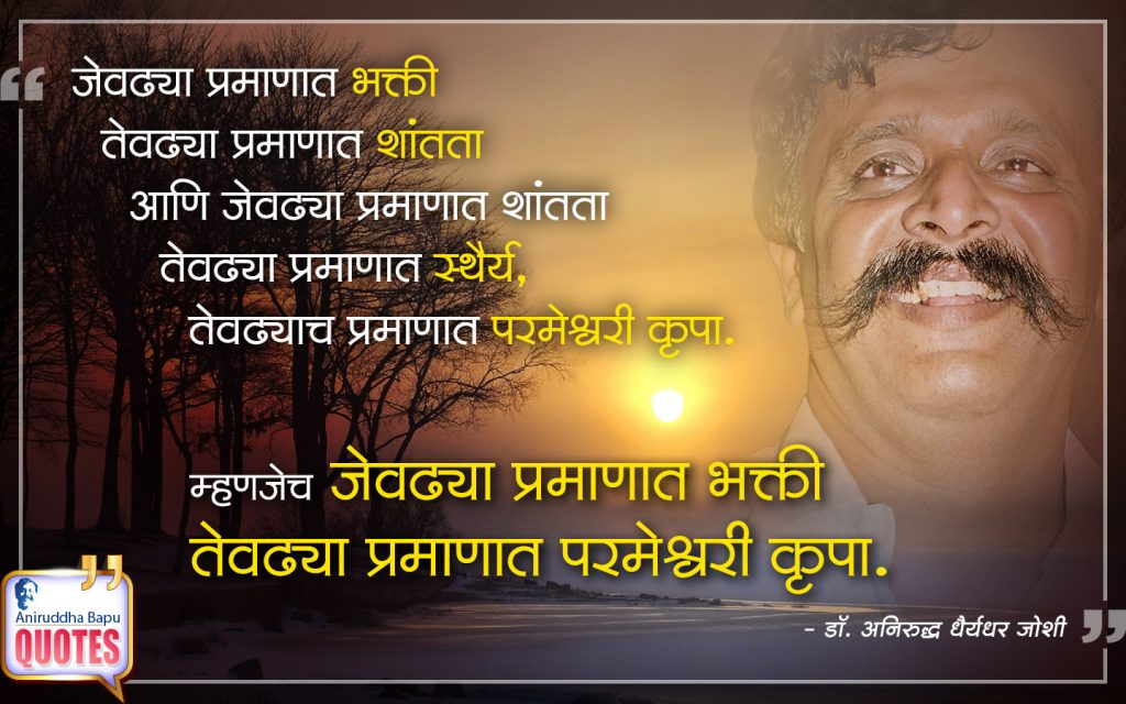 Quotes by Dr. Aniruddha Joshi Aniruddha Bapu on Bhakti Shantata Krupa भक्ती शांतता कृपा in photo large size