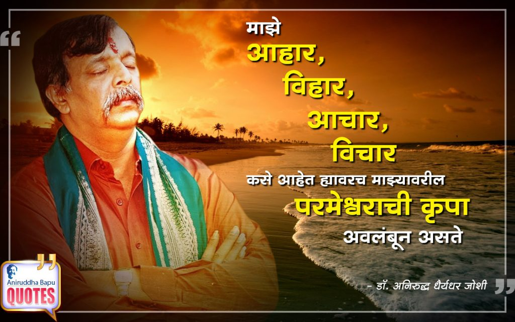 Quotes by Dr. Aniruddha Joshi Aniruddha Bapu on Ahar Vihar Achar Vichar Krupa आहार विहार आचार विचार कृपा in photo large size