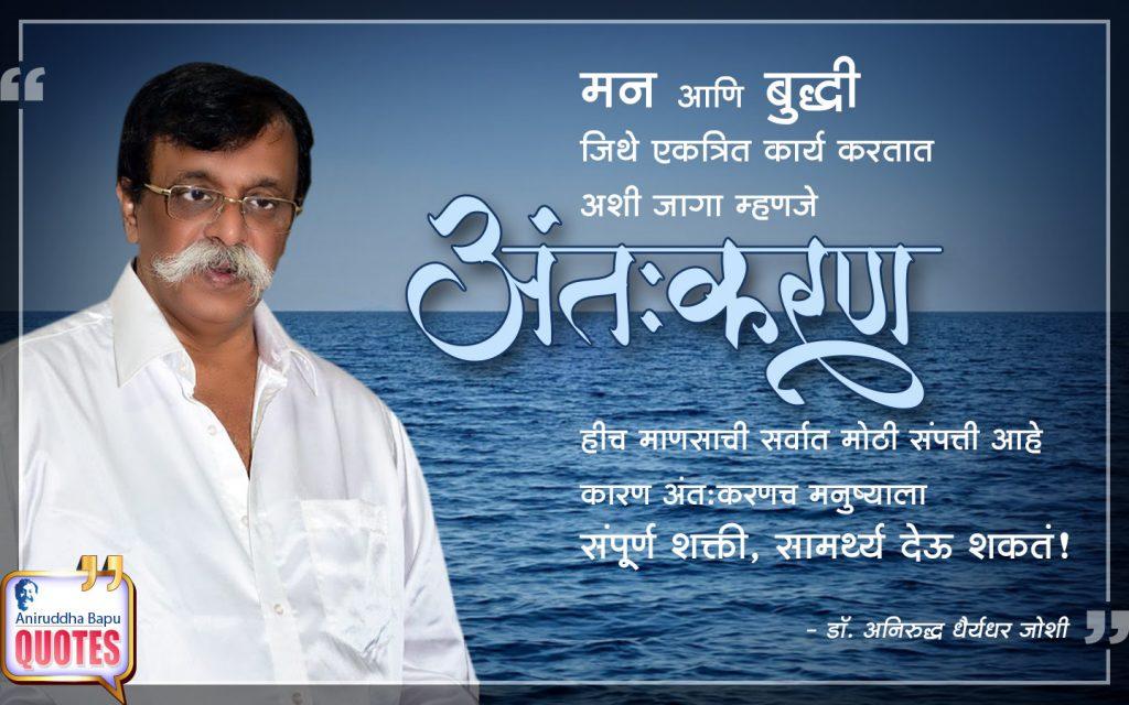Quotes by Dr. Aniruddha Joshi Aniruddha Bapu on Mann Buddhi Antakaran मन बुद्धी अंत:करण in photo large size