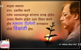 Quotes by Dr. Aniruddha Joshi Aniruddha Bapu on Mann मन in photo large size