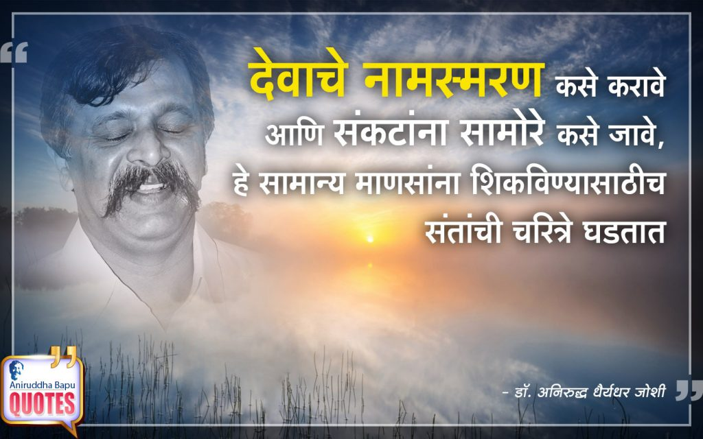 Quotes by Dr. Aniruddha Joshi Aniruddha Bapu on Sankat Namasmaran संकट नामस्मरण in photo large size