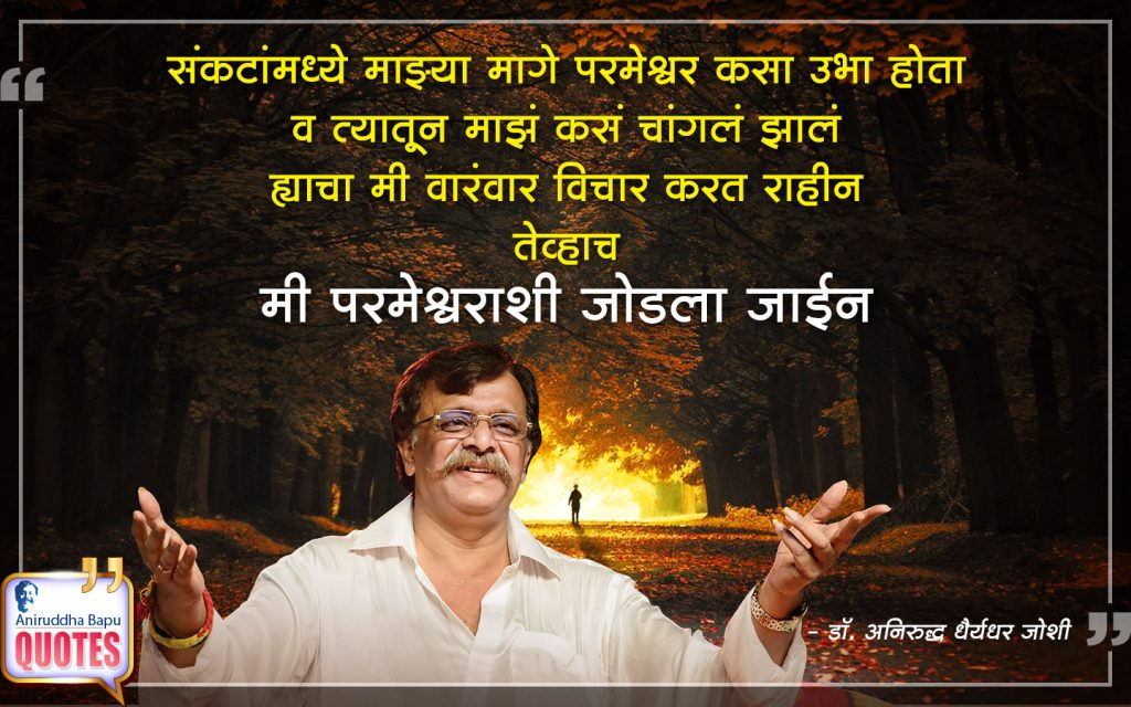 Quotes by Dr. Aniruddha Joshi Aniruddha Bapu on Sankat Parmeshwar संकट परमेश्वर in photo large size