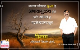 Quotes by Dr. Aniruddha Joshi Aniruddha Bapu on Dukh Abhav Parmeshwar Vibhakta दु:ख अभाव परमेश्वर विभक्त in photo large size
