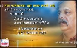 Quotes by Dr. Aniruddha Joshi Aniruddha Bapu on Parmeshwar परमेश्वर in photo large size
