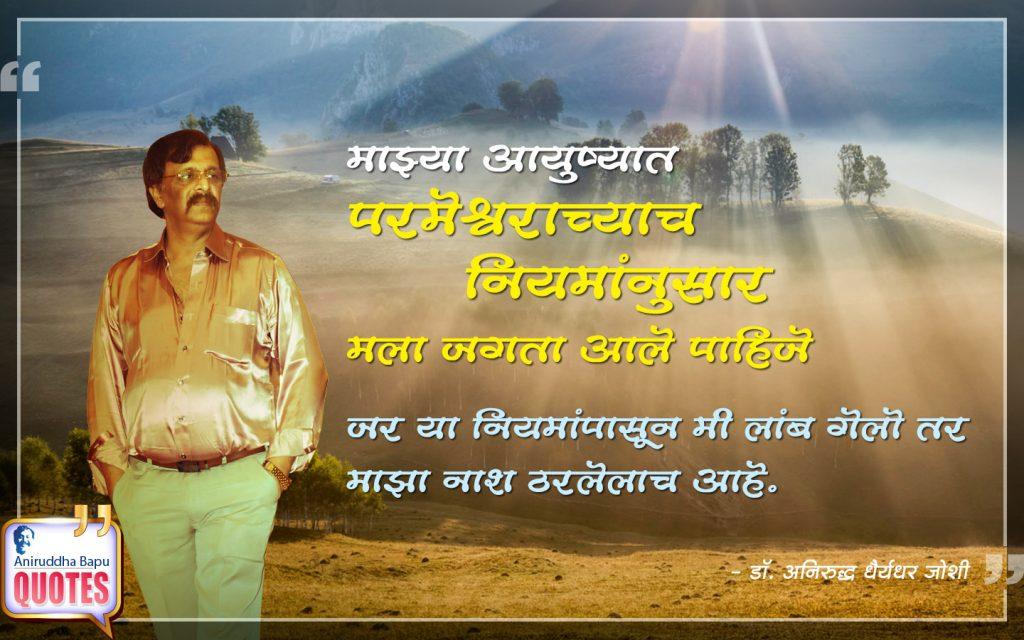 Quotes by Dr. Aniruddha Joshi Aniruddha Bapu on Parmeshwari Niyam परमेश्वरी नियम in photo large size