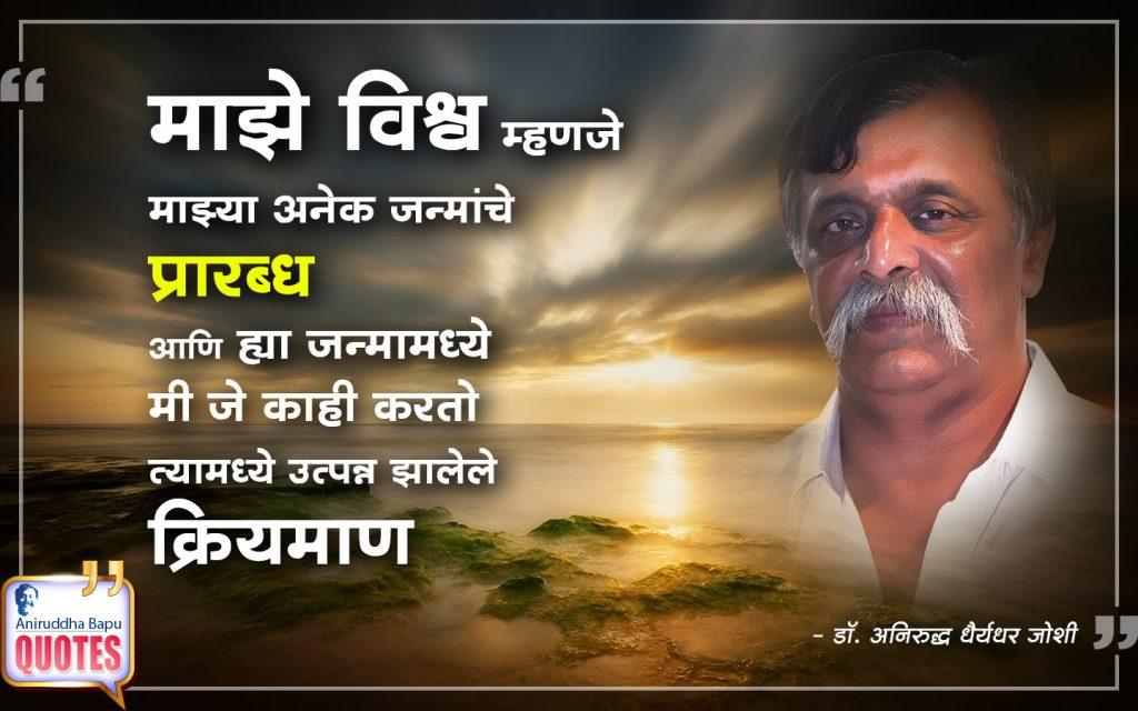 Quotes by Dr. Aniruddha Joshi Aniruddha Bapu on Vishva Prarabdha Kriyaman विश्व प्रारब्ध क्रियमाण in photo large size