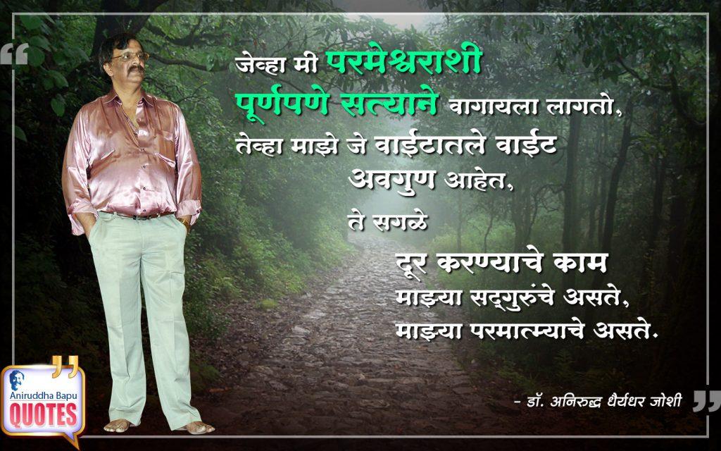 Quotes by Dr. Aniruddha Joshi Aniruddha Bapu on Pameshwar Sadguru Satya परमेश्वर सत्य सद्गुरु in photo large size