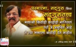 Quotes by Dr. Aniruddha Joshi Aniruddha Bapu on Parmatma Sadguru Sadgurutatva परमात्मा सद्गुरु सद्गुरुतत्त्व in photo large size