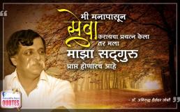 Quotes by Dr. Aniruddha Joshi Aniruddha Bapu on Seva Sadguru सेवा सद्गुरु in photo large size