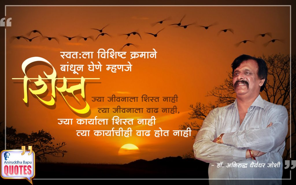 Quotes by Dr. Aniruddha Joshi Aniruddha Bapu on Shist Jeevan शिस्त जीवन in photo large size