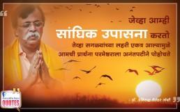 Quotes by Dr. Aniruddha Joshi Aniruddha Bapu on Upasana Parmeshwar उपासना परमेश्वर in photo large size