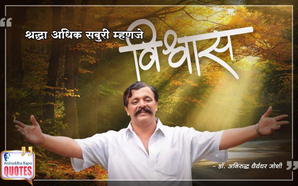 Quotes by Dr. Aniruddha Joshi Aniruddha Bapu on Shraddha Saburi Vishwas श्रद्धा सबुरी विश्वास