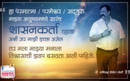 Quotes by Dr. Aniruddha Joshi Aniruddha Bapu on Vishwas Mann विश्वास मन in photo large size