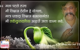 Quotes by Dr. Aniruddha Joshi Aniruddha Bapu on Vishwas tark kutark विश्वास तर्क कुतर्क in photo large size