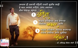 Quote by Dr. Aniruddha Joshi Aniruddha Bapu on Yash Apyash Pratidnya यश अपयश प्रतिज्ञा in photo large size
