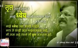 Quotes by Dr. Aniruddha Joshi Aniruddha Bapu on Dhyeya ध्येय in photo large size