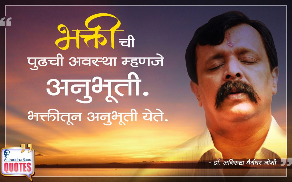 Quotes by Dr. Aniruddha Joshi Aniruddha Bapu on अनुभूती Anubhuti in photo large size