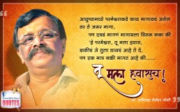 Quote by Dr. Aniruddha Joshi Aniruddha Bapu on Ayushya Parmeshwar आयुष्य परमेश्वर in photo large size