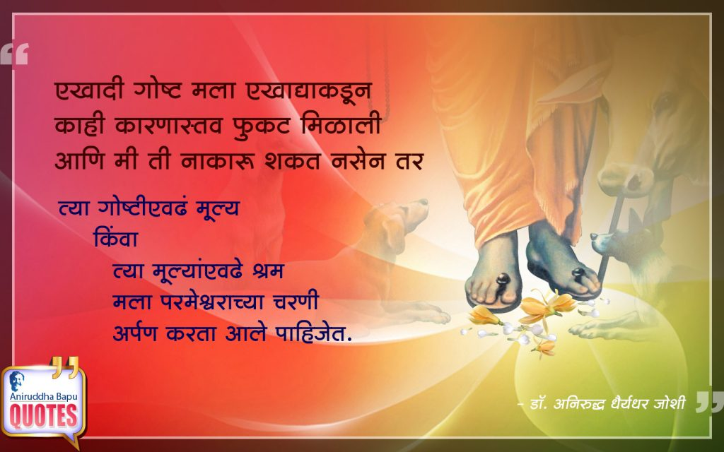 Quote by Dr. Aniruddha Joshi Aniruddha Bapu on Shram श्रम मूल्य  in photo large size
