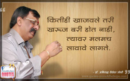 Quote by Dr. Aniruddha Joshi on Ayushya आयुष्य in photo large size