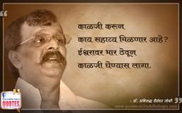 Quote by Dr. Aniruddha Joshi Aniruddha Bapu on kaalji ishwar काळजी ईश्वर in photo large size