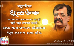 Quote by Dr. Aniruddha Joshi on मत्सर Matsar सूड in photo large size