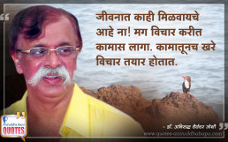 Quote by Dr. Aniruddha Joshi Aniruddha Bapu on Jeevan Vikas जीवन विकास in photo large size