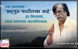 Quote by Dr. Aniruddha Joshi Aniruddha Bapu on Jeevan Vishvas जीवन विश्वास in photo large size