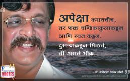 Quote by Dr. Aniruddha Joshi on Apeksha अपेक्षा in photo large size