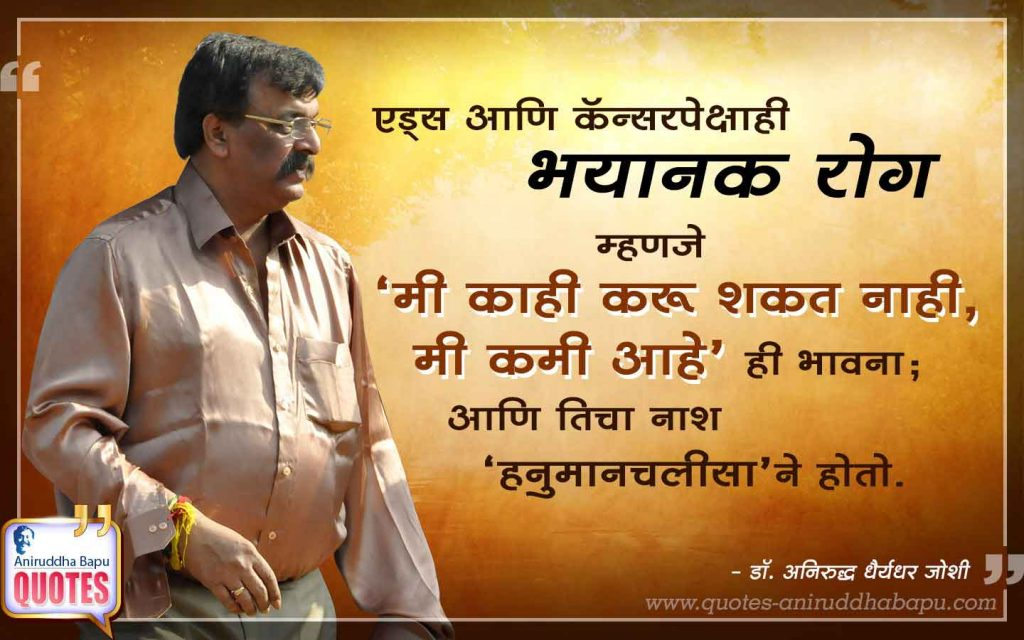 Quote by Dr. Aniruddha Joshi on हनुमानचलीसा Hanuman Chalisa in photo large size