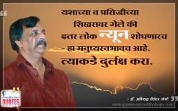 Quote by Dr. Aniruddha Joshi on यश, प्रसिद्धी in photo large size