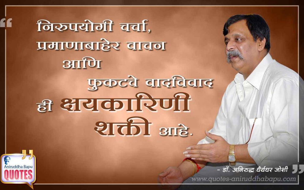 Quote by Dr. Aniruddha Joshi on Shakti शक्ती  in photo large size