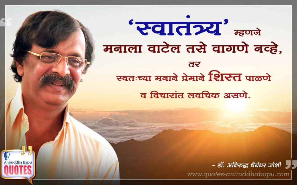 Quote by Dr. Aniruddha Joshi on Swatantrata स्वतंत्रता in photo large size